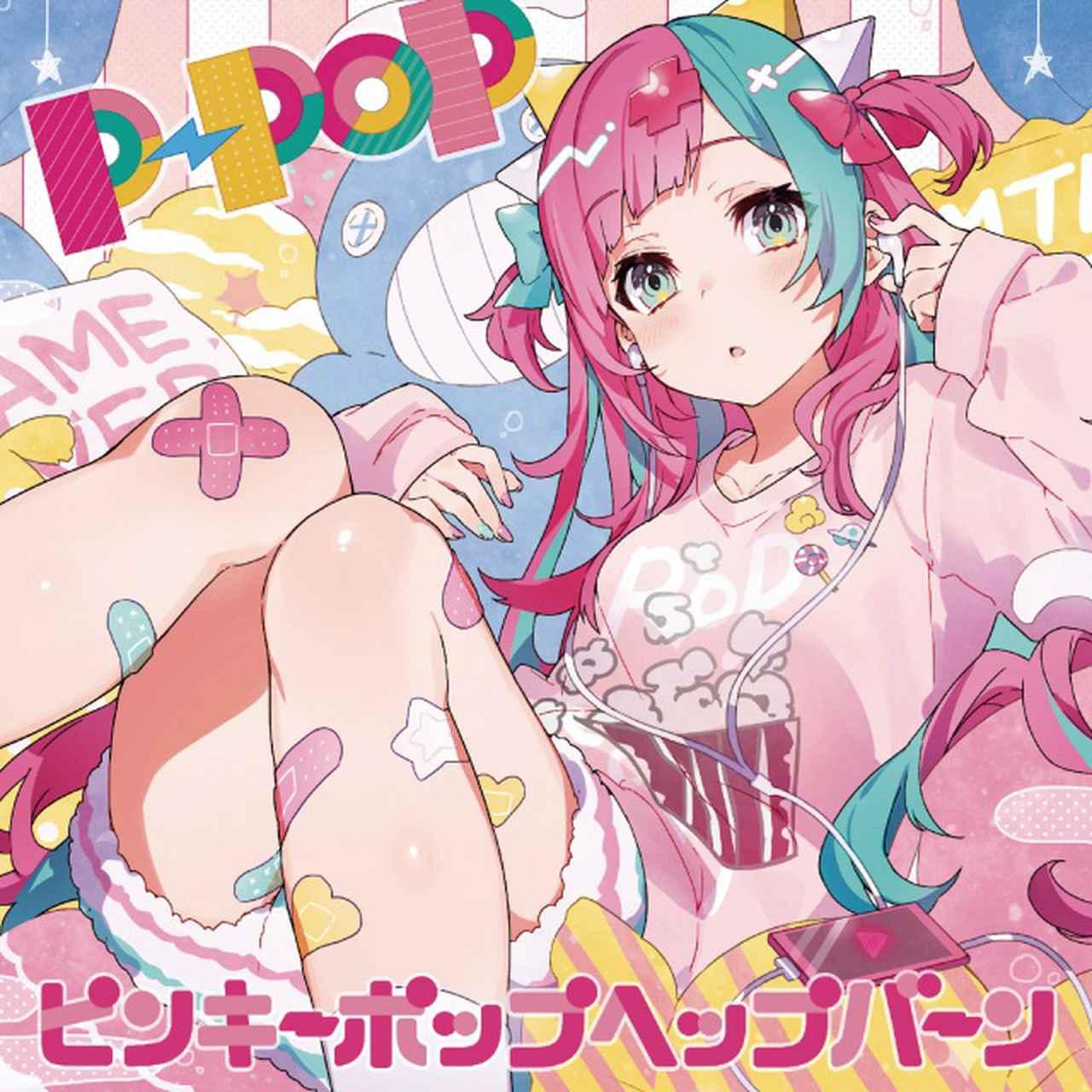 画像: P-POP / ピンキーポップヘップバーン on OTOTOY Music Store