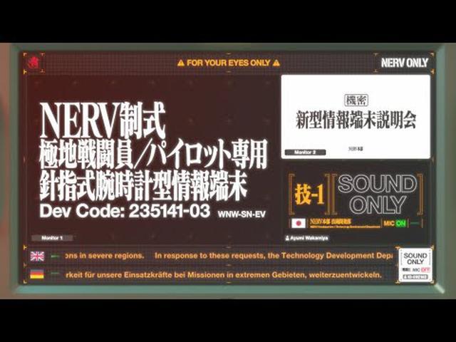 画像: NERV制式 新型情報端末(遠隔)説明会 www.youtube.com