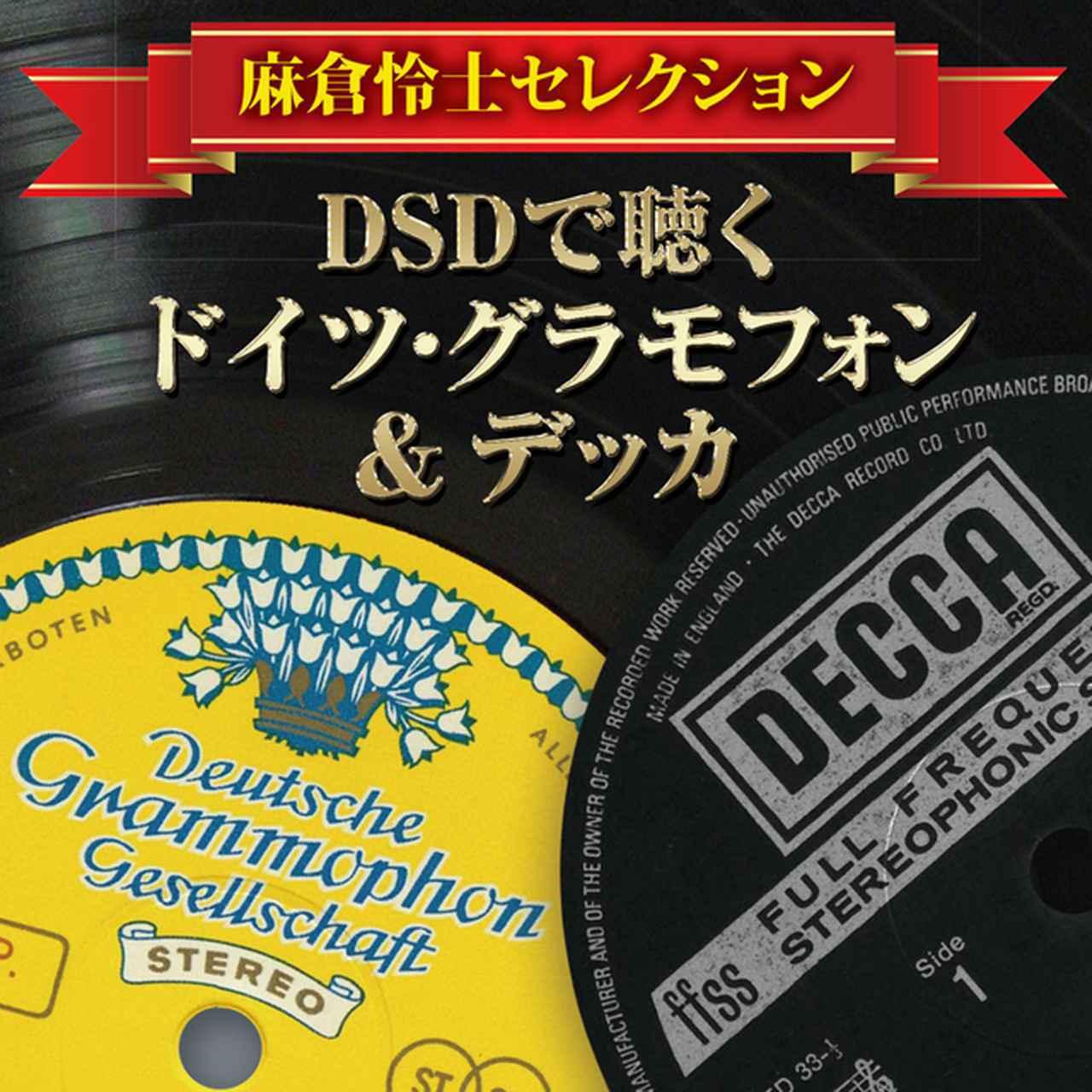 画像: DSDで聴くドイツ・グラモフォン&デッカ selected by 麻倉怜士/ヴァリアス・アーティスト