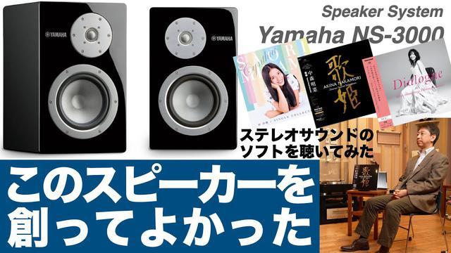 画像: 【空気録音あり】NS-3000をつくってよかった! それはヤマハでこのスピーカーの発売を見届けた男の口からこぼれた、最高のフレーズだった youtu.be