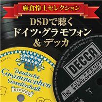 画像: DSDで聴くドイツ・グラモフォン&デッカ selected by 麻倉怜士 - ハイレゾ音源配信サイト【e-onkyo music】