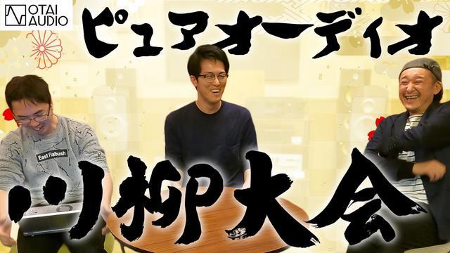 画像: ピュアオーディオ川柳大会を開催いたします。豪華景品もありますよ! youtu.be