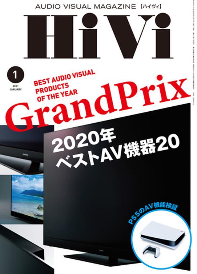 画像: HiVi 2021年1月号