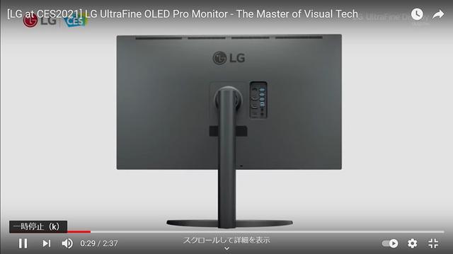 画像: 【麻倉怜士のCES2021 レポート07】日本の印刷有機ELバネル専門メーカー、JOLED製31.5型パネルが、あのLGエレクトロニクス製品に採用!?