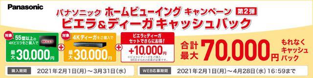 画像: おうち時間を楽しく過ごそう! 「パナソニックホームビューイングキャンペーン」の第2弾を2月1日より実施。ビエラ・ディーガのセット購入で、最大7万円をキャッシュバック!