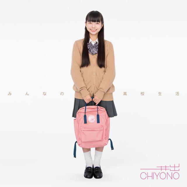 画像: みんなの高校生活 / 井出ちよの on OTOTOY Music Store