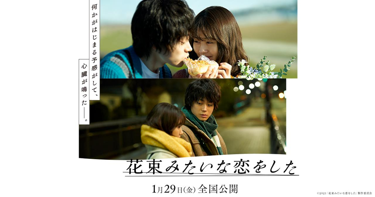 画像: 映画『花束みたいな恋をした』公式サイト