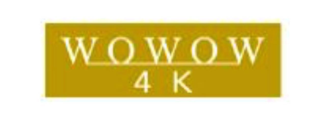 画像: 「WOWOW 4K」は来年3月1日正午にスタート! 現行3チャンネルに加えて4K放送が1チャンネル加わる。月額視聴料は据え置きで - Stereo Sound ONLINE