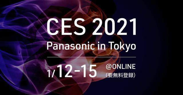 画像: CES 2021 Panasonic in Tokyo - Panasonic 日本