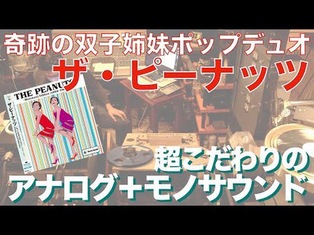 画像: これがリアルな「ザ・ピーナッツ」サウンド【完全アナログ+モノ】 youtu.be