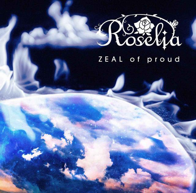 画像: ZEAL of proud / Roselia
