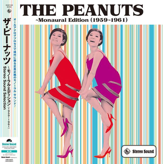 画像: THE PEANUTS~Monaural Edition(1959~1961)(アナログレコード)SSAR-049 ※予約商品・2月9日より順次発送予定