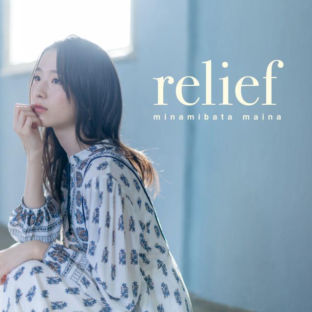 画像: relief / 南端まいな on OTOTOY Music Store