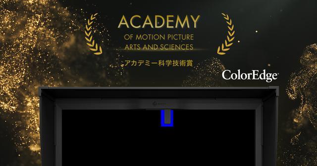 画像: ColorEdge「アカデミー科学技術賞」受賞 | EIZO