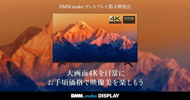 画像: DMM.make 4K Display第4弾 - 大画面4Kを日常に お手頃価格で映像美を楽しもう