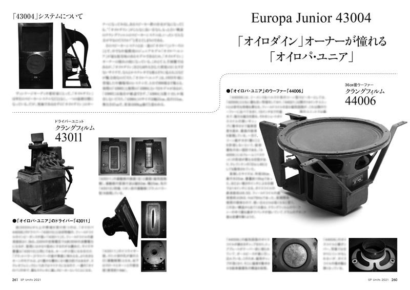 画像5: 別冊ステレオサウンド『歴代・名スピーカーユニット[増補版]』2021年2月18日発売!!