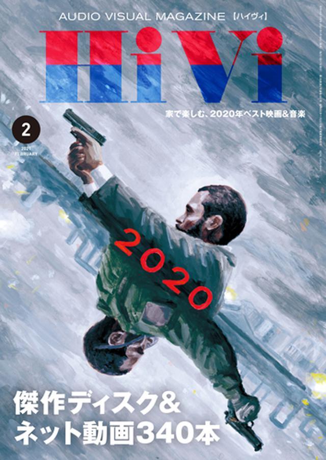 画像: HiVi 2021年2月号
