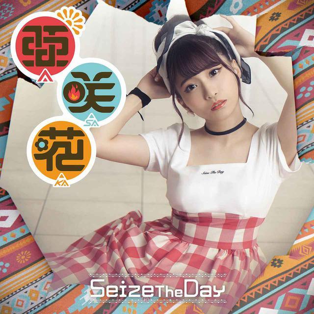 画像: Seize The Day / 亜咲花