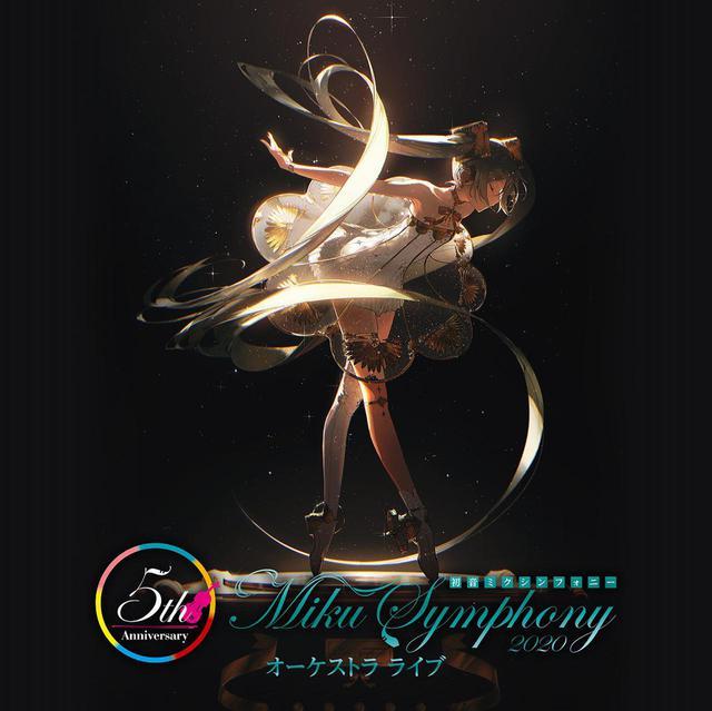画像: 初音ミクシンフォニー~Miku Symphony2020 オーケストラライブ / 東京フィルハーモニー交響楽団