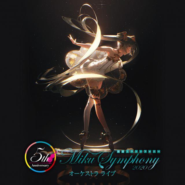 画像: 初音ミクシンフォニー〜Miku Symphony2020 オーケストラライブ / 東京フィルハーモニー交響楽団 on OTOTOY Music Store