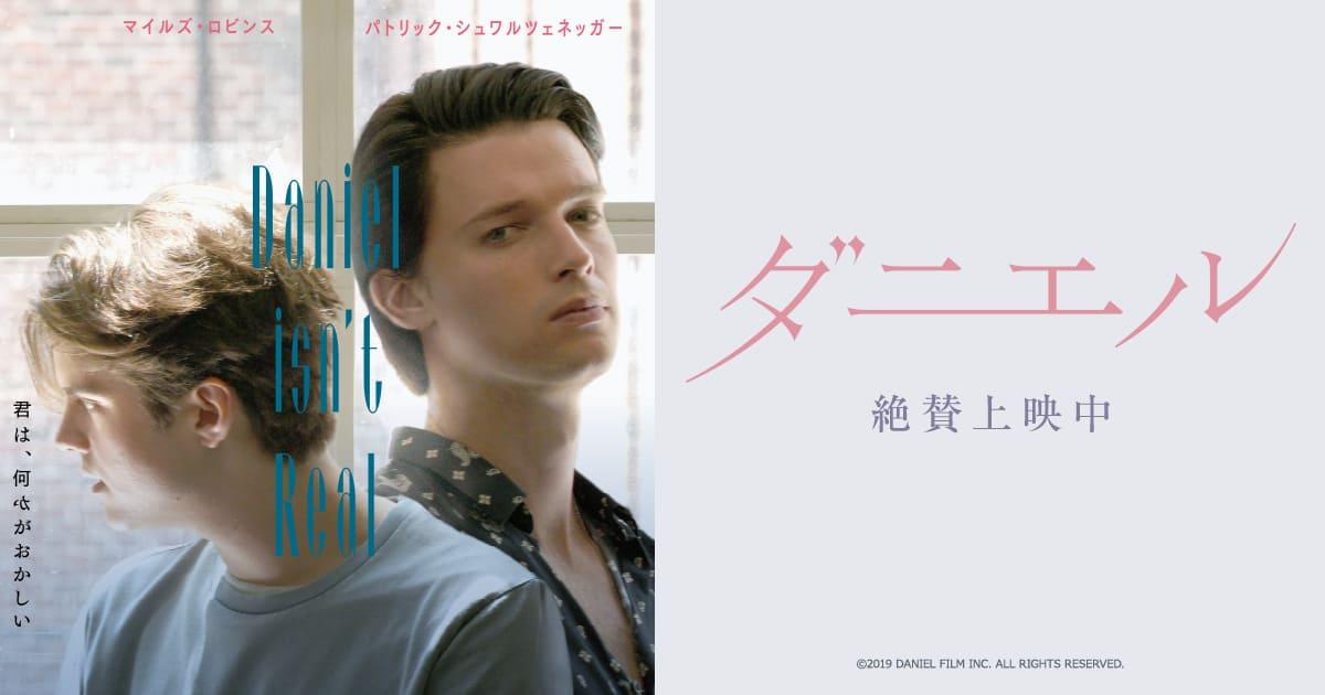 画像: 『ダニエル』公式サイト