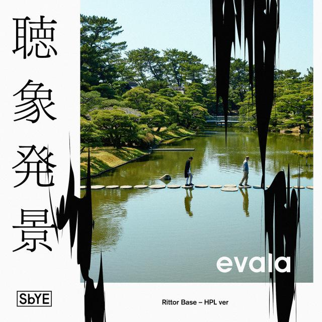 画像: 聴象発景 in Rittor Base - HPL ver (32bit float/96kHz) / evala on OTOTOY Music Store