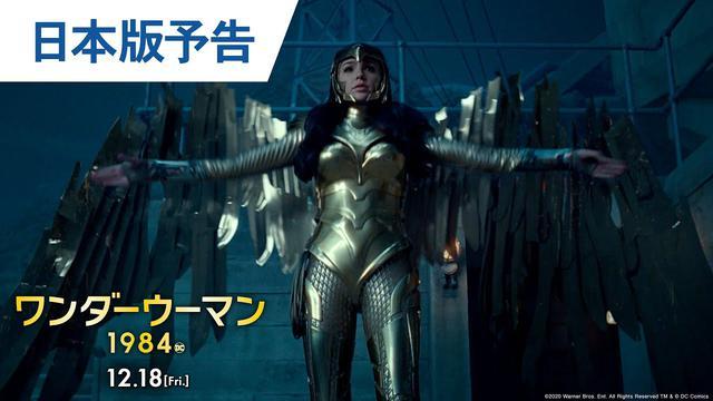 画像: 映画『ワンダーウーマン 1984』日本版予告 2020年12月18日(金) 全国ロードショー youtu.be