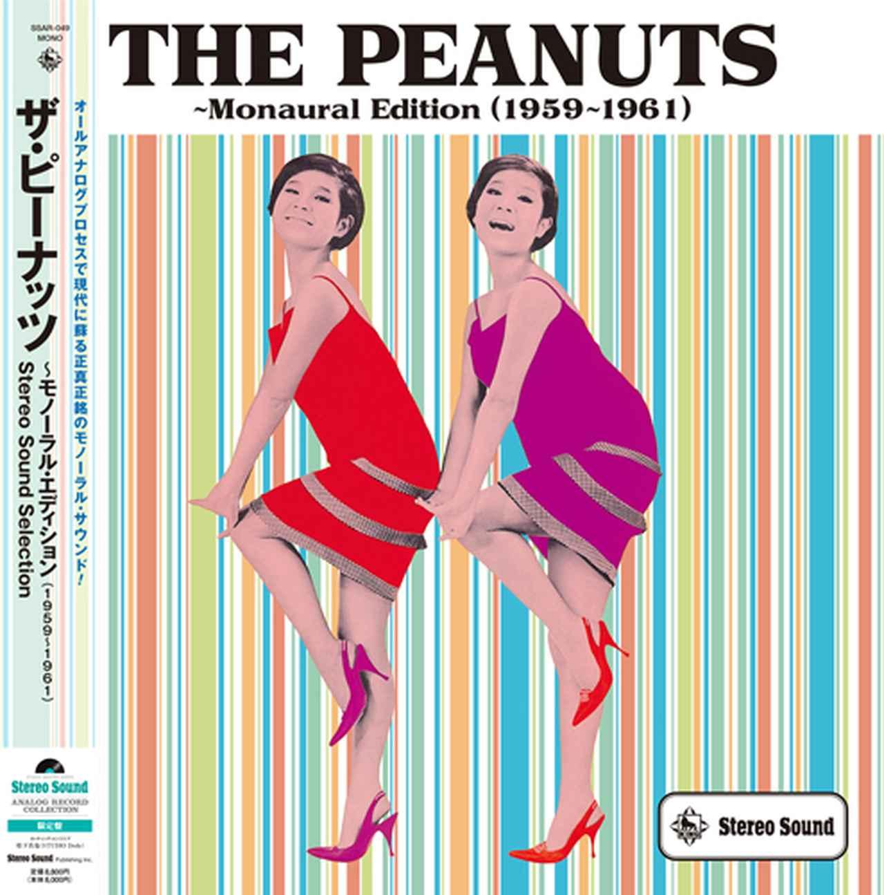 画像: THE PEANUTS~Monaural Edition(1959~1961)(アナログレコード)SSAR-049