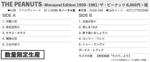画像: THE PEANUTS~Monaural Edition(1959~1961)(アナログレコード)SSAR-049 ■発売日:2021年2月11日 ■型番:SSAR-049 ■JANコード:4571177052568 ■仕様:アナログレコード 33回転、モノーラル盤