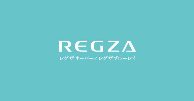 画像: レグザブルーレイ/レグザタイムシフトマシン|REGZA : 東芝