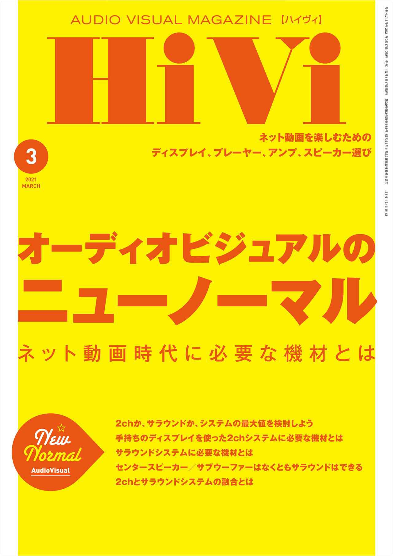 画像: HiVi3月号は本日発売