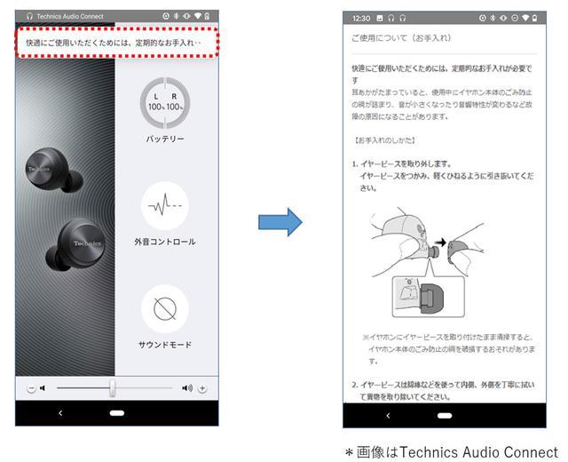 画像3: テクニクス・パナソニック、完全ワイヤレスイヤホン「EAH-AZ70W」「RZ-S50W」「RZ-S30W」のファームウェアアップを2月25日より実施。操作性、通話性能を向上
