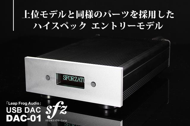 """画像: SFORZATO社のエントリーブランド """"Leap Frog Audio"""" による USB DAC 「DAC-01」 上位モデル譲りの回路構成によるハイ・コストパフォーマンス機"""