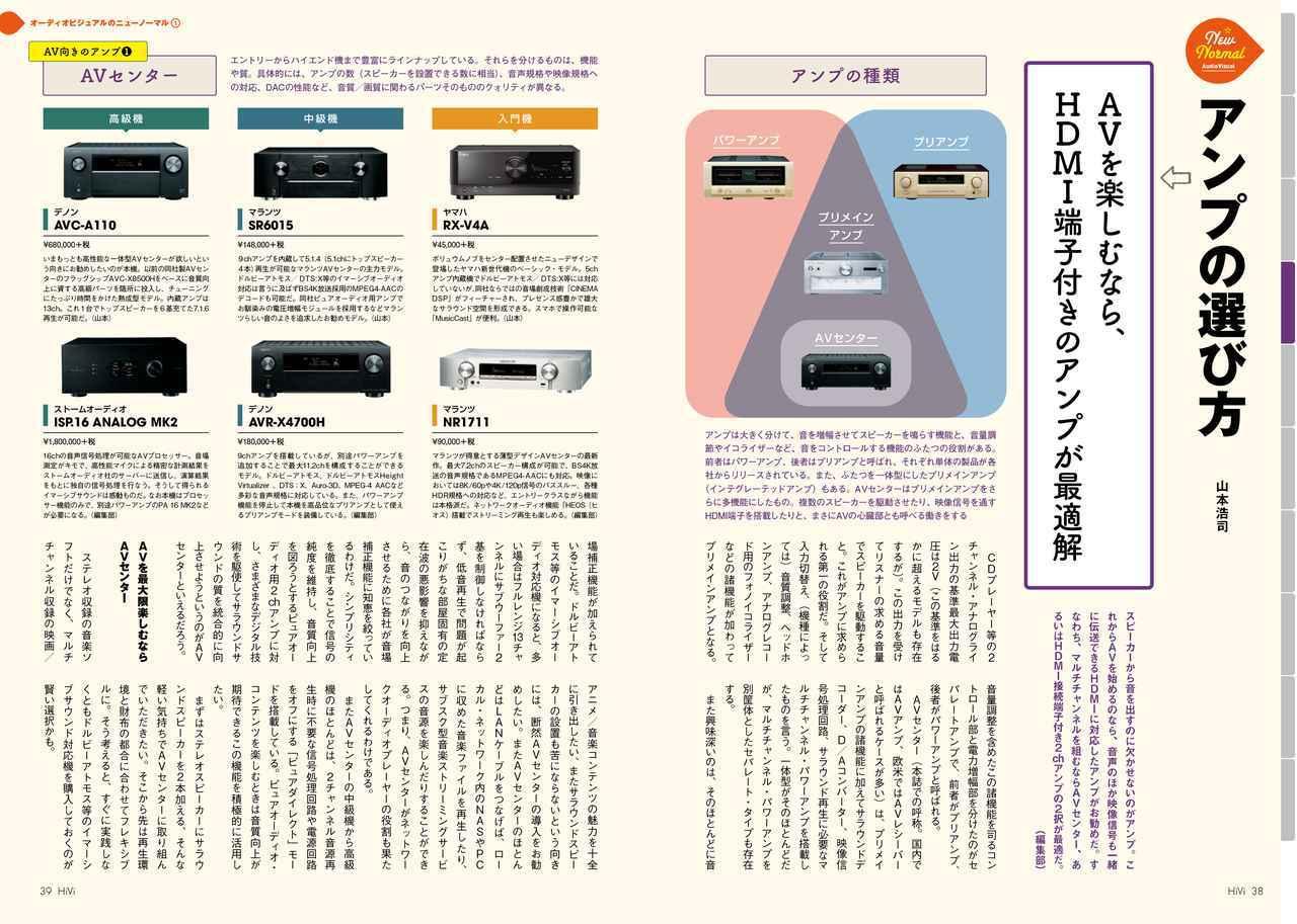 画像: 計画を立てた上で、問題となるのがどのようなアンプ、スピーカーを選ぶのか? 先の通り、HDMI接続が前提となった現代では、2chシステムであってもAVセンター(AVアンプ)の有用性が光る