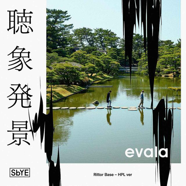 画像: 聴象発景 in Rittor Base - HPL ver (32bit float/96kHz) / evala