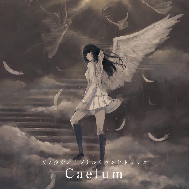 画像: Caelum(「天ノ少女」オリジナルサウンドトラック) / 1 on OTOTOY Music Store