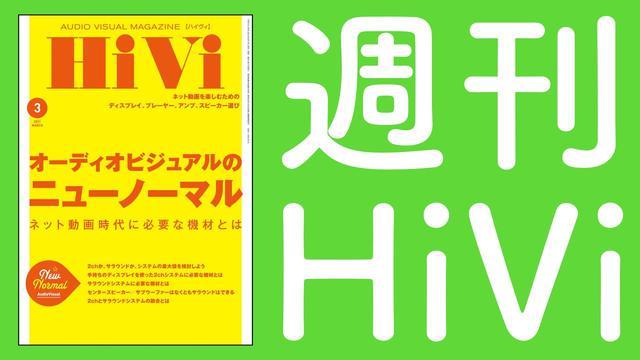 画像: エンタメ & エレクトロニクス。HiVi編集部員が旬の話題をピックアップ! youtu.be
