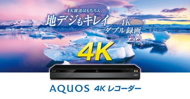 画像: AQUOS 4Kレコーダー/AQUOS ブルーレイ