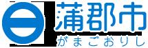 画像: ゾッキの日 - 愛知県蒲郡市公式ホームページ