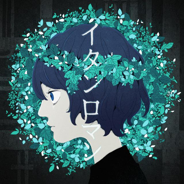 画像: イタンロマン / シキドロップ on OTOTOY Music Store
