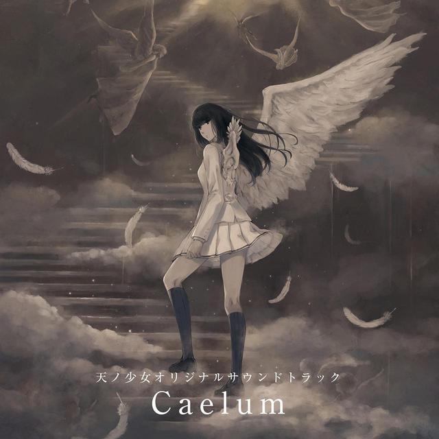 画像: Caelum(「天ノ少女」オリジナルサウンドトラック) / Various Artists