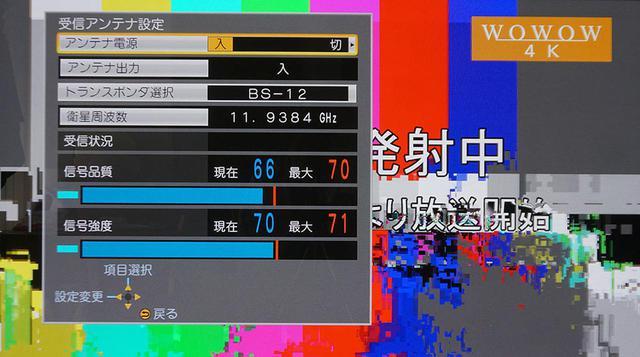 画像: 受信状況を確認してみると「信号品質」の数値が大きくぶれている