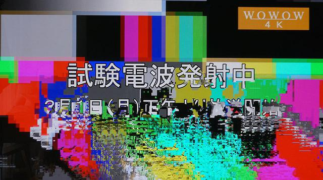 画像: WOWOW 4Kチャンネルを選ぶと、ブロックノイズだらけの画面にしかならなかった