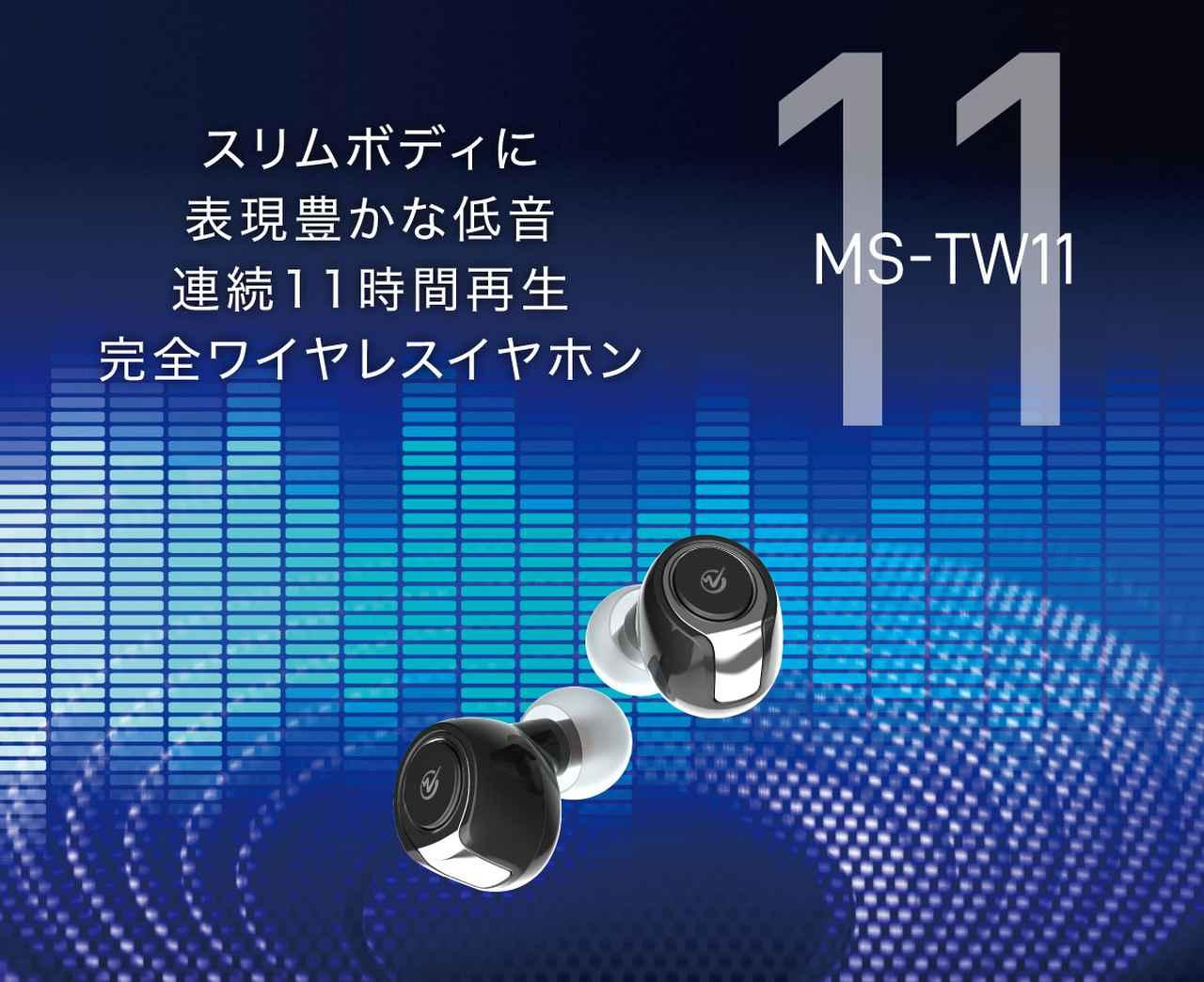 画像: M-SOUNDS MS-TW11 スリムボディに表現豊かな低音 連続11時間再生 完全ワイヤレスイヤホン