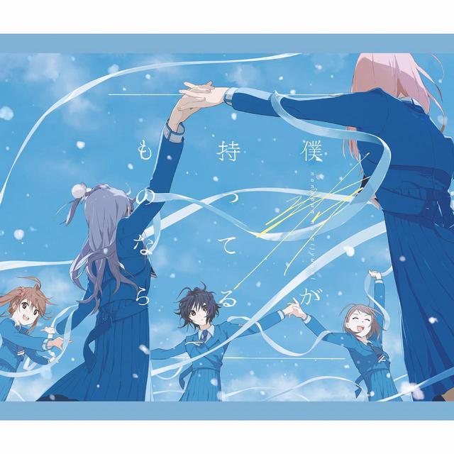画像: 僕が持ってるものなら (Special Edition) /22/7