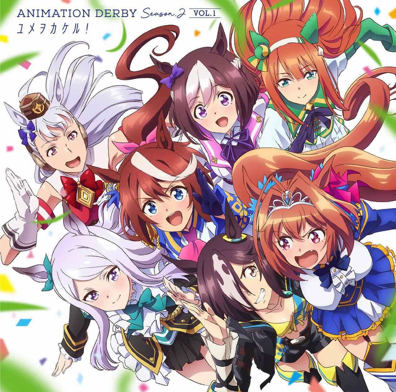 画像: TVアニメ『ウマ娘 プリティーダービー Season 2』ANIMATION DERBY Season 2 vol.1 ユメヲカケル!