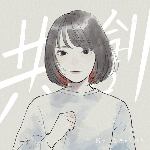 画像: 共創 / 真っ白なキャンバス on OTOTOY Music Store