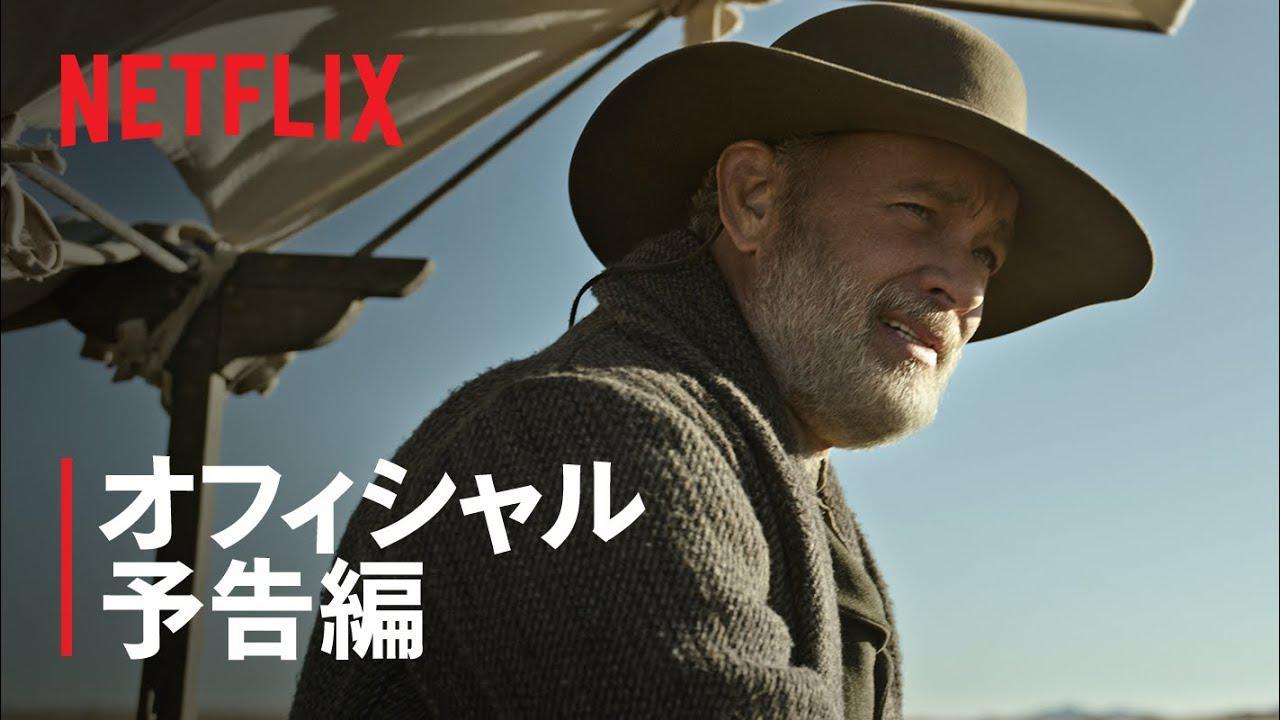 画像: トム・ハンクス主演『この茫漠たる荒野で』予告編 - Netflix youtu.be