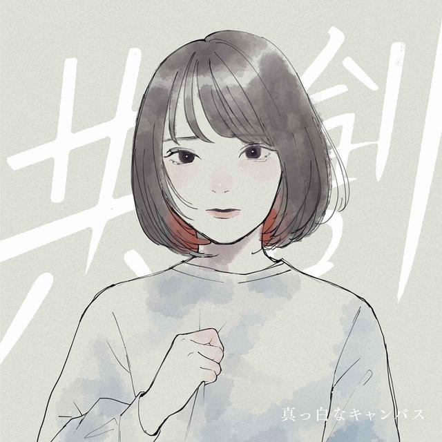 画像: 共創 / 真っ白なキャンバス