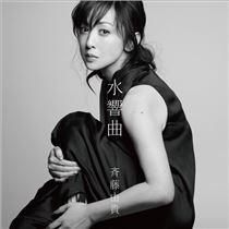 画像: 水響曲 - ハイレゾ音源配信サイト【e-onkyo music】